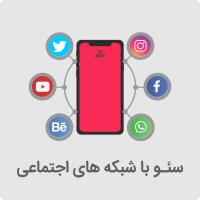 سئو با شبکه های اجتماعی