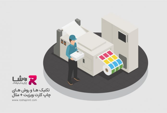 تکنیک ها و روش های چاپ کارت ویزیت + مثال | خدمات چاپ روشا